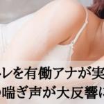 膣トレを有働アナがNHK「あさイチ」の番組内で実演!その喘ぎ声が大反響にっ!