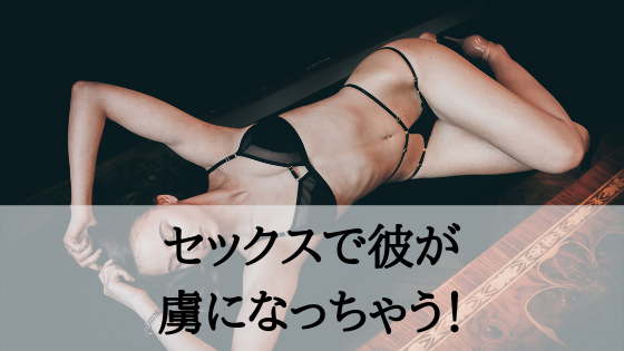 膣を締めるのが無意識になると…セックスで彼が虜になっちゃう