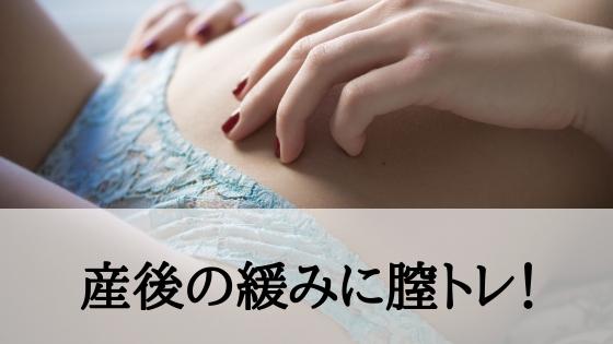 産後の緩みに膣トレ