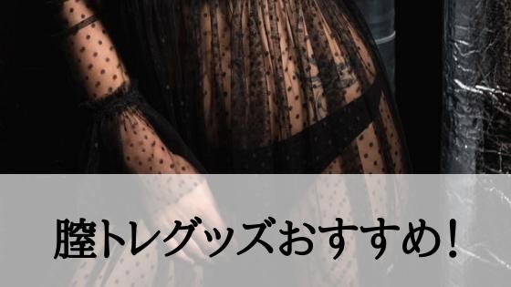 膣トレグッズおすすめ8選!