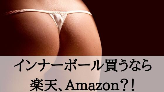 インナーボールは楽天、Amazonで購入するとお得?