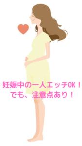 妊娠中のオナニー