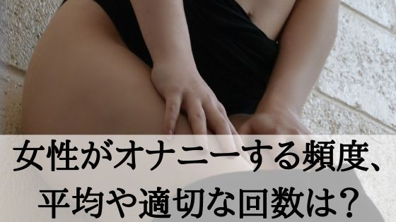 女性のオナニー頻度