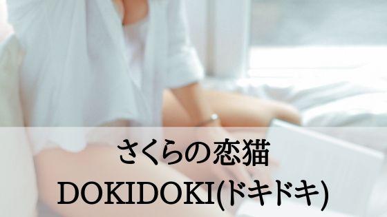 さくらの恋猫DOKIDOKI(ドキドキ)~パワフル電マでクリイキ