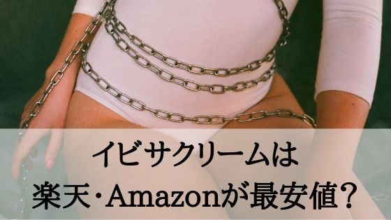 イビサクリームは楽天・Amazonが最安値か調べてみました