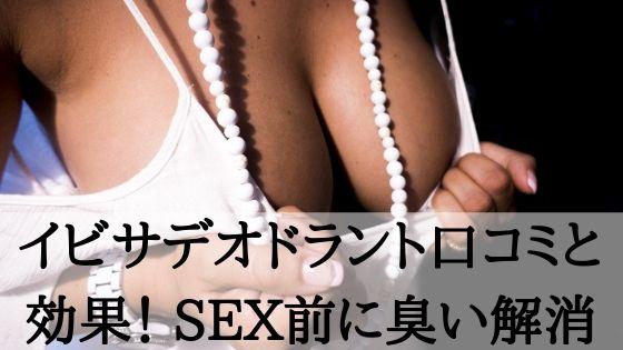 イビサデオドラントの口コミと効果!セックス前にシュッとひと吹きで臭いを解消