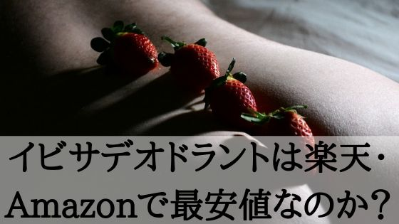 イビサデオドラントは楽天・Amazonで最安値なのか調べました
