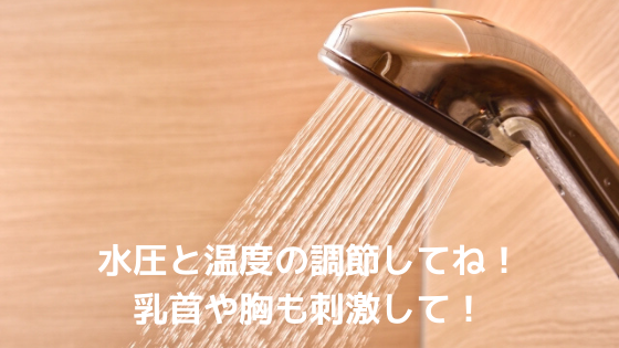 水圧と温度調節