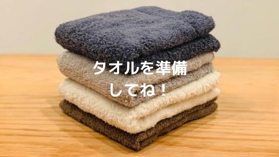 タオルを準備
