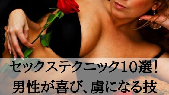 セックステクニック10選!男性が喜び、虜になる技特集!