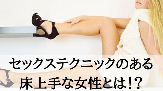 セックステクニックのある床上手な女性とは!?