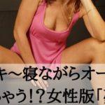 夢イキ~寝ながらオーガズムしちゃう理由!?女性版「夢精」を体験する方法!