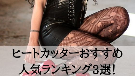 ヒートカッターおすすめ人気ランキング3選!