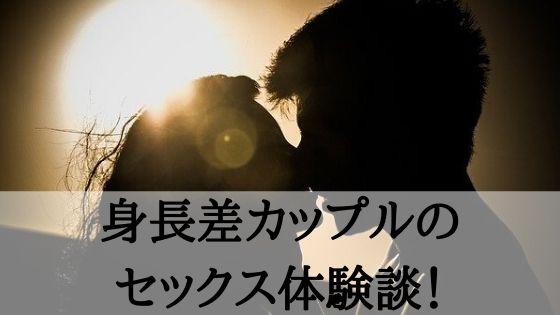身長差カップルのセックス体験談!