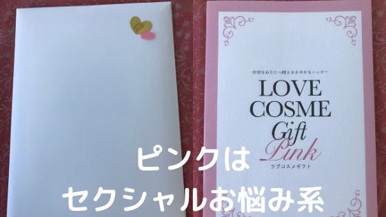 ピンクのギフトカタログ