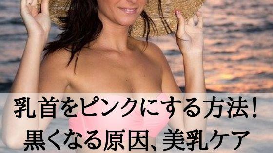 乳首をピンクにする方法!黒くなる原因や改善する簡単な美乳ケア