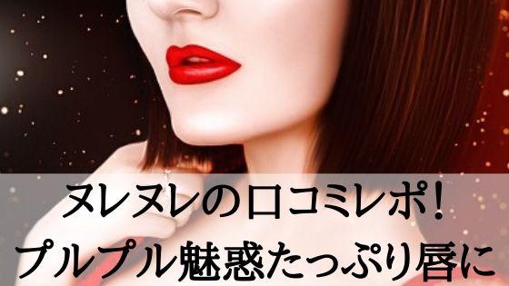 ヌレヌレの口コミレポ!プルプル魅惑たっぷりの唇に・・・