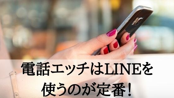 電話エッチはLINEを使うのが定番!