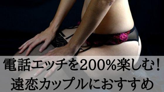 電話エッチを200%楽しむ!遠恋カップルにおすすめの方法!