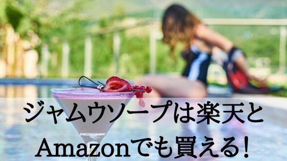 ジャムウソープは楽天とAmazonでも買える!