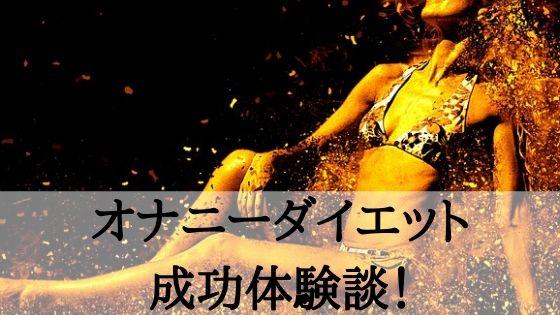 オナニーダイエットの成功体験談!