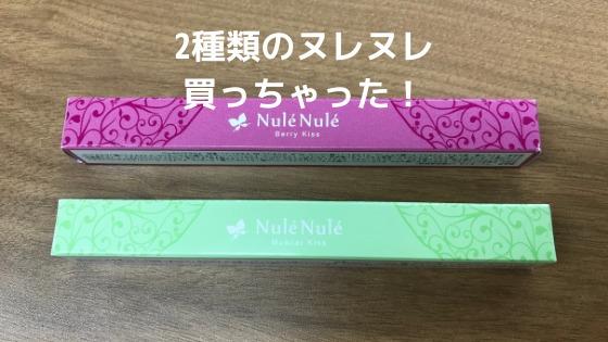 ヌレヌレ2種類