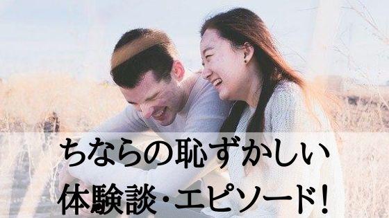 ちならの恥ずかしい体験談・エピソード!