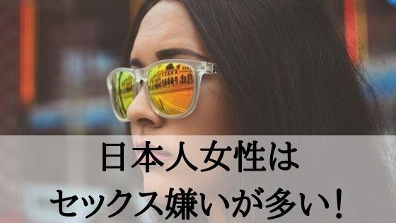 日本人女性はセックス嫌いが多い!