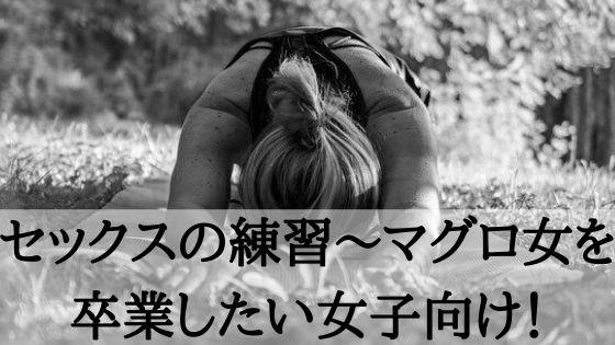 セックスの練習~マグロ女を卒業したい女子向け!