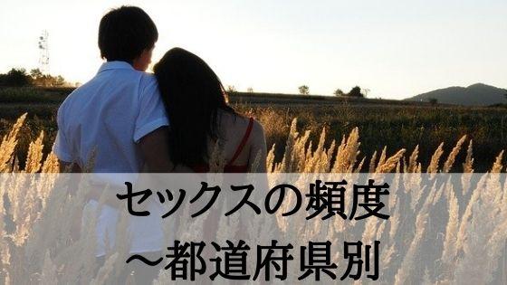 セックスの頻度~都道府県別