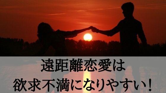 遠距離恋愛は欲求不満になりやすい!