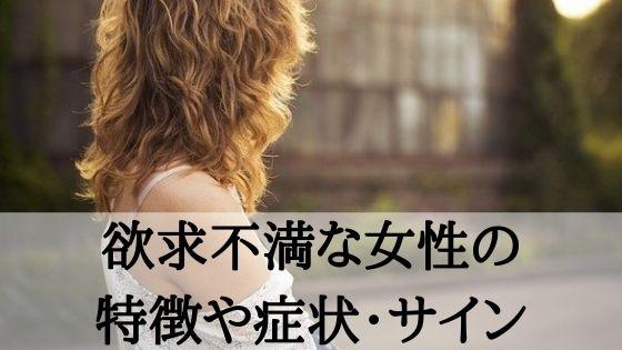 欲求不満な女性の特徴や症状・サイン