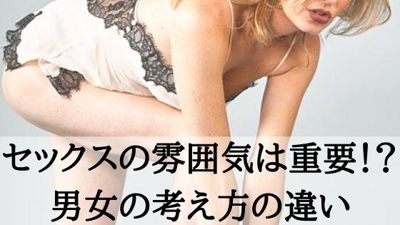 セックスの雰囲気はどれだけ重要か!?男女の考え方の違い