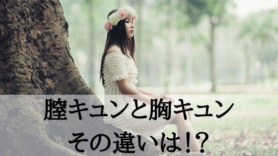 膣キュンと胸キュンの違いは!?